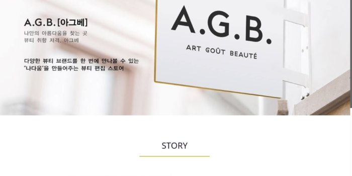 AGB (아그베)